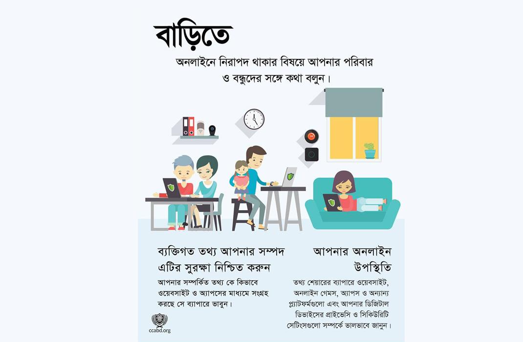 Safer_Internet_for_Kids